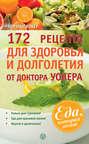 172 рецепта для здоровья и долголетия от доктора Уокера