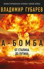 А-бомба. От Сталина до Путина. Фрагменты истории в воспоминаниях и документах