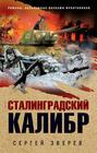 Сталинградский калибр