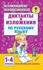 Диктанты и изложения по русскому языку. 1–4 классы