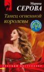 Танец огненной королевы