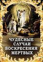 Чудесные случаи воскресения мертвых
