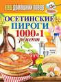 Осетинские пироги. 1000 и 1 рецепт