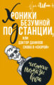 Хроники безумной подстанции, или доктор Данилов снова в «скорой»
