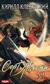 Сердце Дракона. Книга 11