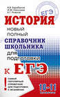 История. Новый полный справочник школьника для подготовки к ЕГЭ