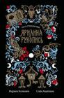 Ярилина рукопись (сборник)