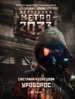 Метро 2033: Уроборос