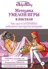 Методика УМЕЛОЙ ИГРЫ в постели. Чек-лист и 10 ПРАВИЛ любовного мастерства женщины