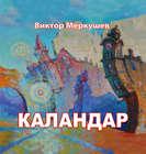 Каландар (сборник)