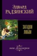 Загадки любви (сборник)