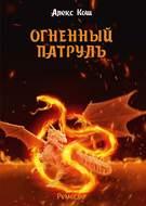 Огненный Патруль