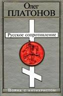 Русское сопротивление. Война с антихристом