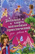 Большая книга волшебных приключений для девочек (Сборник)