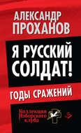 Я русский солдат! Годы сражения