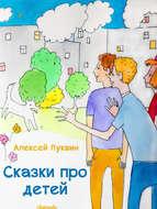 Сказки про детей (Иллюстрированное издание)