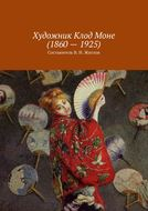 Художник Клод Моне(1860–1925)