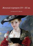 Женский портрет XV—XXвв. СоставительВ.И.Жиглов