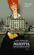 Лолотта и другие парижские истории