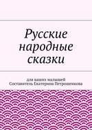 Русские народные сказки для ваших малышей