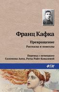 Превращение (сборник)