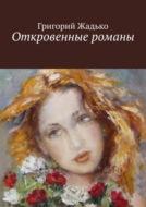 Откровенные романы