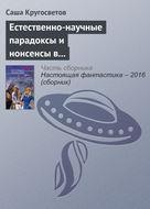 Естественно-научные парадоксы и нонсенсы в книгах Льюиса Кэрролла и Умберто Эко