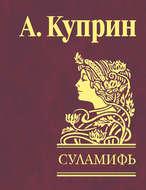 Суламифь (сборник)
