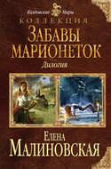 Забавы марионеток (сборник)
