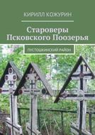 Староверы Псковского Поозерья. Пустошкинский район