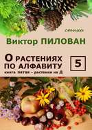 Орастениях поалфавиту. Книга пятая. Растения наД