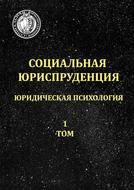 Социальная юриспруденция. Юридическая психология. 1 том