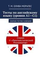 Тесты поанглийскому языку (уровни А1—С1). Сборник тестов сключами