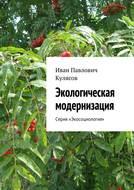 Экологическая модернизация. Серия «Экосоциология»