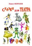 Сказки для ТЕАТРА. Пьесы для детей