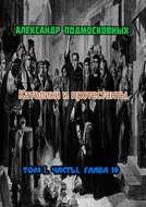 Католики ипротестанты. Том 1. Часть 1. Глава10