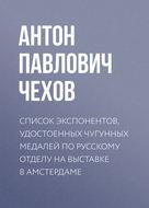 Список экспонентов, удостоенных чугунных медалей по русскому отделу на выставке в Амстердаме