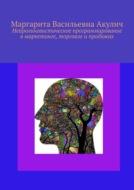 Нейролингвистическое программирование в маркетинге, торговле и продажах