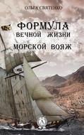 Формула вечной жизни. Морской вояж