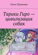 Тарики Гиро– цивилизация собак