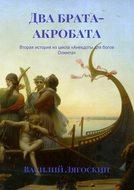Два брата-акробата. Вторая история изцикла «Анекдоты для богов Олимпа»