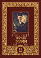 Сказки братьев Гримм. Том 2