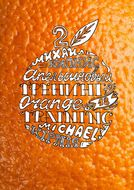 Апельсиновый тренинг 18 – 2. Образ «Я». 18 игр, упражнений, заданий на самопознание