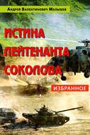 Истина лейтенанта Соколова: Избранное
