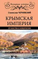 Крымская империя. От ханства к Новороссии