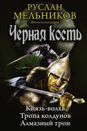 Князь-волхв. Тропа колдунов. Алмазный трон (сборник)