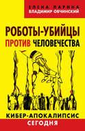 Роботы-убийцы против человечества. Киберапокалипсис сегодня