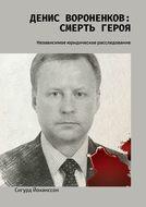 Денис Вороненков: Смерть героя. Независимое юридическое расследование