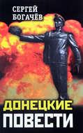 Донецкие повести (сборник)