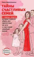 Тайны счастливых семей. 3 главных секрета, которые позволят убрать все препятствия на пути к счастливой семейной жизни. Книга-тренинг